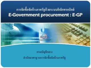 กรมบัญชีกลาง สำนักมาตรฐานการจัดซื้อจัดจ้างภาครัฐ