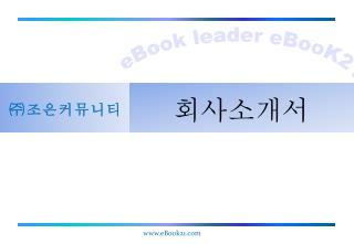 eBook leader eBooK21