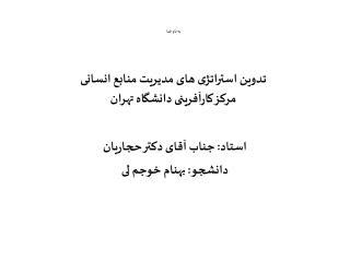 به نام خدا تدوین استراتژی های مدیریت منابع انسانی مرکز کارآفرینی دانشگاه تهران