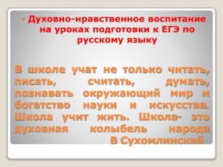 Духовно-нравственное воспитание на уроках подготовки к ЕГЭ по русскому языку