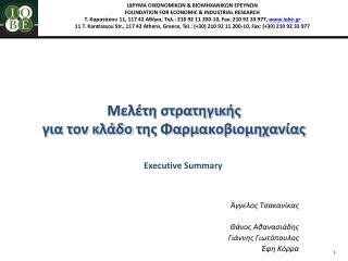 Μελέτη στρατηγικής  για τον κλάδο  της Φαρμακοβιομηχανίας