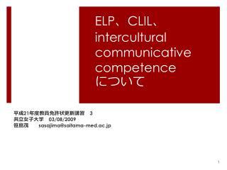 ELP 、 CLIL 、 intercultural communicative competence について