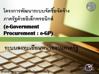 โครงการพัฒนาระบบจัดซื้อจัดจ้างภาครัฐด้วยอิเล็กทรอนิกส์ (e-Government Procurement : e-GP)