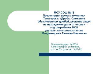 Почтовый адрес: 142530 г.Электрогорск, ул.Ленина,  д.11 кв.53. (дом.тел. З-06-22)