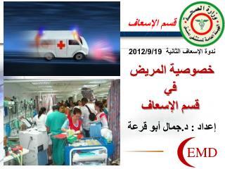 قسم الإسعاف ندوة الإسعاف الثانية  2012/9/19 خصوصية المريض  في  قسم الإسعاف إعداد : د.جمال أبو قرعة