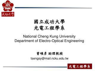 曾碩彥 助理教授 tsengsy@mail.ncku.tw