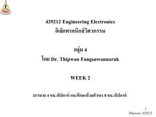 429212 Engineering Electronics อิเล็กทรอนิกส์วิศวกรรม กลุ่ม 4 โดย  Dr. Thipwan Fangsuwannarak