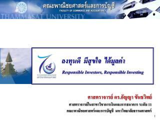 ลงทุนดี  มีสุขใจ  ได้มูลค่า Responsible Investors, Responsible Investing