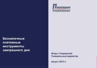 Игорь Голдовский Генеральный  директор август 2013 г.