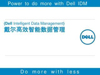 (Dell  Intelligent  Data  Management ) 戴尔高 效智能数据管 理