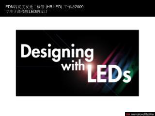 EDN 高亮度发光二极管 ( HB LED )  工作坊 2009 专注于高亮度 LED 的 设计