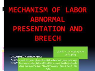 Mechanism of labor abnormal presentation and breech