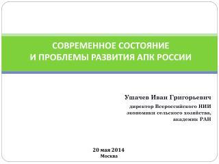 Современное состояние  и проблемы развития АПК России