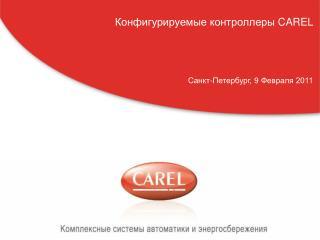 Конфигурируемые контроллеры  CAREL Санкт-Петербург,  9  Февраля 2011