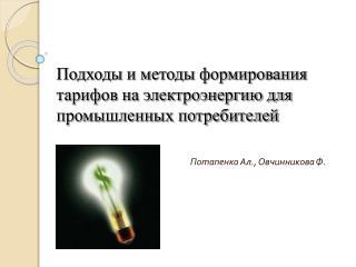 Подходы и методы формирования тарифов на электроэнергию для промышленных потребителей