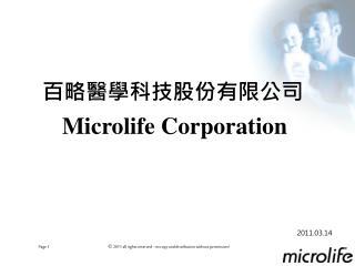百略醫學科技股份有限公司 Microlife Corporation