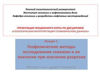 Лекция 1.  Геофизические методы исследования скважин и их значение при изучении разрезов