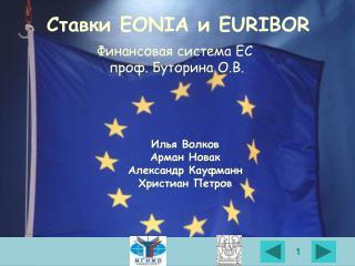 Ставки  EONIA  и  EURIBOR