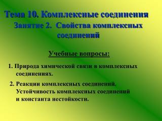 Тема 10. Комплексные соединения