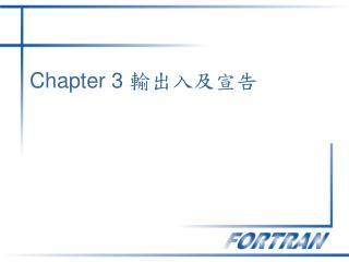 Chapter 3  輸出入及宣告