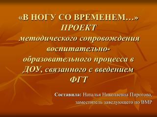 Составила:  Наталья Николаевна Пирогова,  заместитель заведующего по ВМР