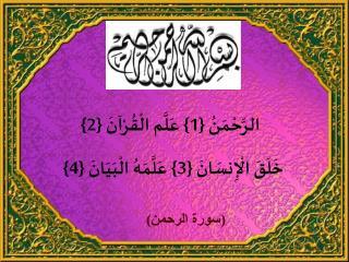 ( سورة  الرحمن)