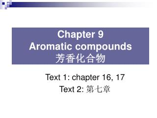 Chapter 9  Aromatic compounds 芳香化合物