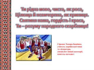 Сіренко Тамара Іванівна, учитель української мови та літератури, спеціаліст вищої категорії,