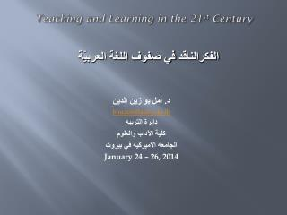 Teaching and Learning in the 21 st  Century