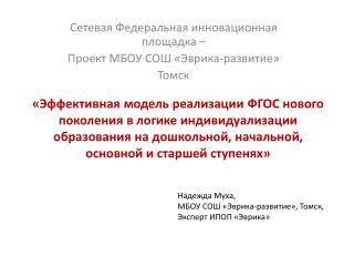 Сетевая Федеральная инновационная площадка –  Проект МБОУ СОШ «Эврика-развитие» Томск