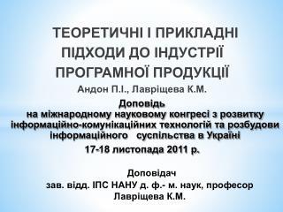 Доповідач  зав. відд. ІПС НАНУ д. ф.- м. наук, професор Лавріщева К.М.