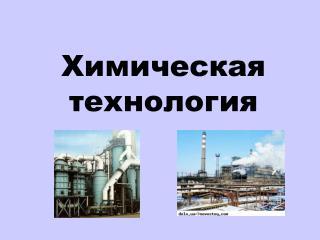 Химическая технология