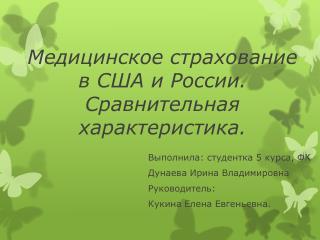 Медицинское страхование в США  и России. Сравнительная характеристика.