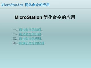 MicroStation  简化命令的应用