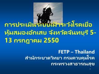 FETP – Thailand สำนักระบาดวิทยา กรมควบคุมโรค  กระทรวงสาธารณสุข