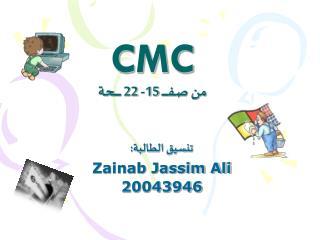 CMC من صـفــــــــ 15- 22 ـــــــــحة