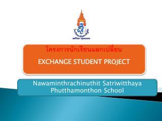 โครงการนักเรียนแลกเปลี่ยน EXCHANGE STUDENT PROJECT