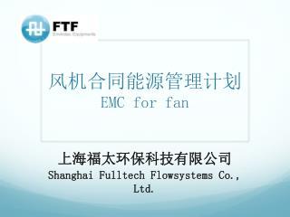 风机合同能源管理计划 EMC for fan