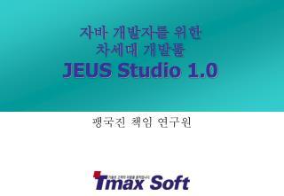 자바 개발자를 위한 차세대 개발툴 JEUS Studio 1.0