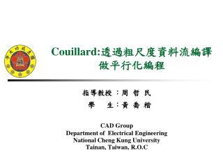 Couillard : 透過 粗尺度資料流編譯做平行化編程