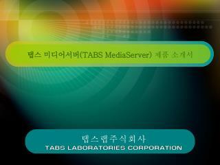 탭스 미디어서버 (TABS MediaServer) 제품 소개서