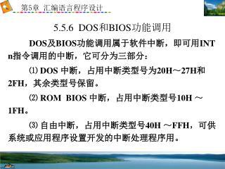 5.5.6  DOS 和 BIOS 功能调用