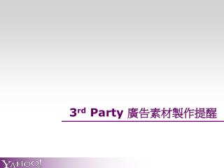 3 rd  Party  ????????