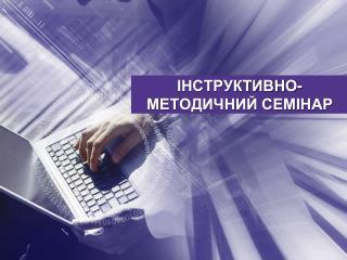 Інструктивно-методичний семінар