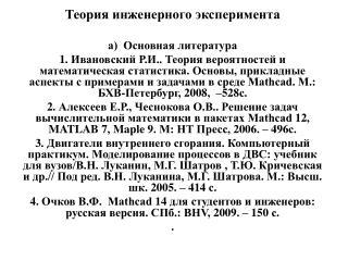 Теория инженерного эксперимента а)  Основная литература