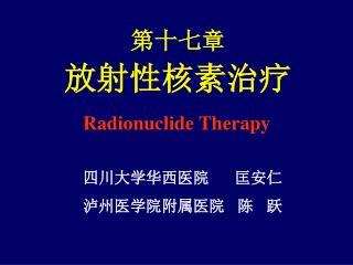 第十七章 放射性核素治疗