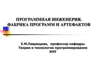ПРОГРАММНАЯ ИНЖЕНЕРИЯ.  ФАБРИКА ПРОГРАММ И АРТЕФАКТОВ