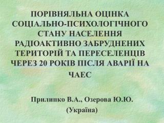 Прилипко В.А., Озерова Ю.Ю. (Україна)