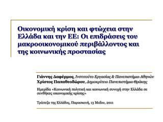 Γιάννης Δαφέρμος ,  Ινστιτούτο Εργασίας & Πανεπιστήμιο Αθηνών