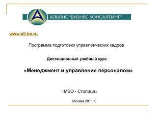 all-bc.ru  Программа подготовки управленческих кадров Дистанционный учебный курс